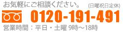 兵庫県の太陽光発電のQvouへのお問い合わせ