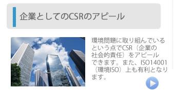 企業としてのCSRのアピール