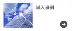 産業用太陽光発電の施工事例