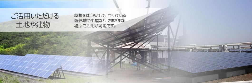 産業用太陽光発電を活用できる土地や建物